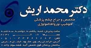 دکتر محمد اریش در مشهد