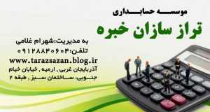 موسسه حسابداری تراز سازان خبره در ارومیه