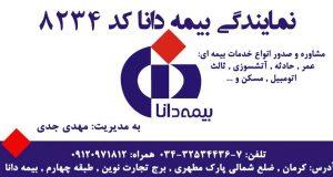 نمایندگی بیمه دانا کد 8234 در کرمان