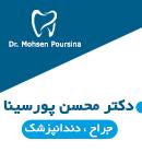 دکتر محسن پورسینا در نکا