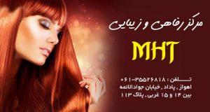 مرکز رفاهی و زیبایی MHT در اهواز