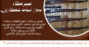تعمیرگاه مجاز اسلحه شکاری هرمزگان عسگری