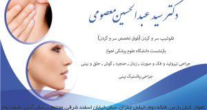 دکتر سید عبدالحسین معصومی در اهواز