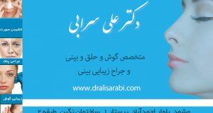 دکتر علی سرابی در مشهد