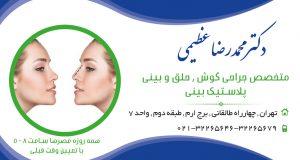 دکتر محمدرضا عظیمی در تهران
