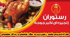 رستوران زنجیره ای اکبر جوجه در آستارا
