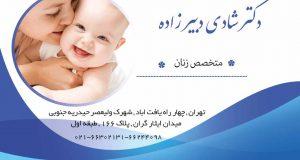 دکتر شادی دبیر زاده در تهران