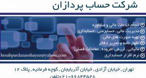 شرکت حساب پردازان در تهران
