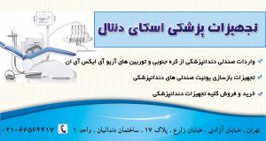 تجهیزات پزشکی اسکای دنتال در تهران