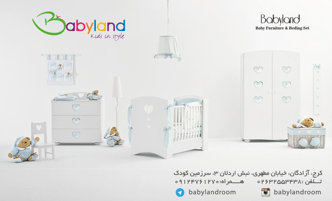 سرویس اتاق کودک و اکسسوری اتاق کودک Baby Land در کرج