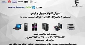 فروش موبایل و لپ تاپ در رشت