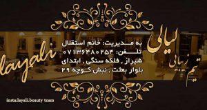 تیم زیبایی لیالی در شیراز