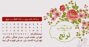 گل فروشی ترنج در تهران
