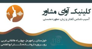 کلینیک آوای مشاور در خوزستان