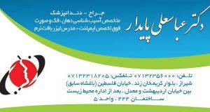 دکتر عباسعلی پایدار در شیراز