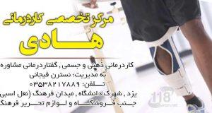 مرکز تخصصی کاردرمانی هادی در یزد