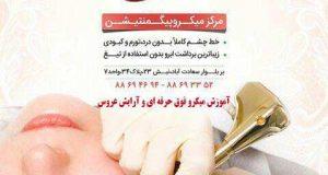 مرکز میکروپیگمنتیشن محبوبه در تهران