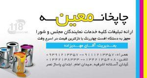 چاپخانه معین در آستانه اشرفیه