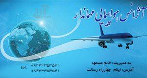آژانس هواپیمایی مهماندار در ایلام