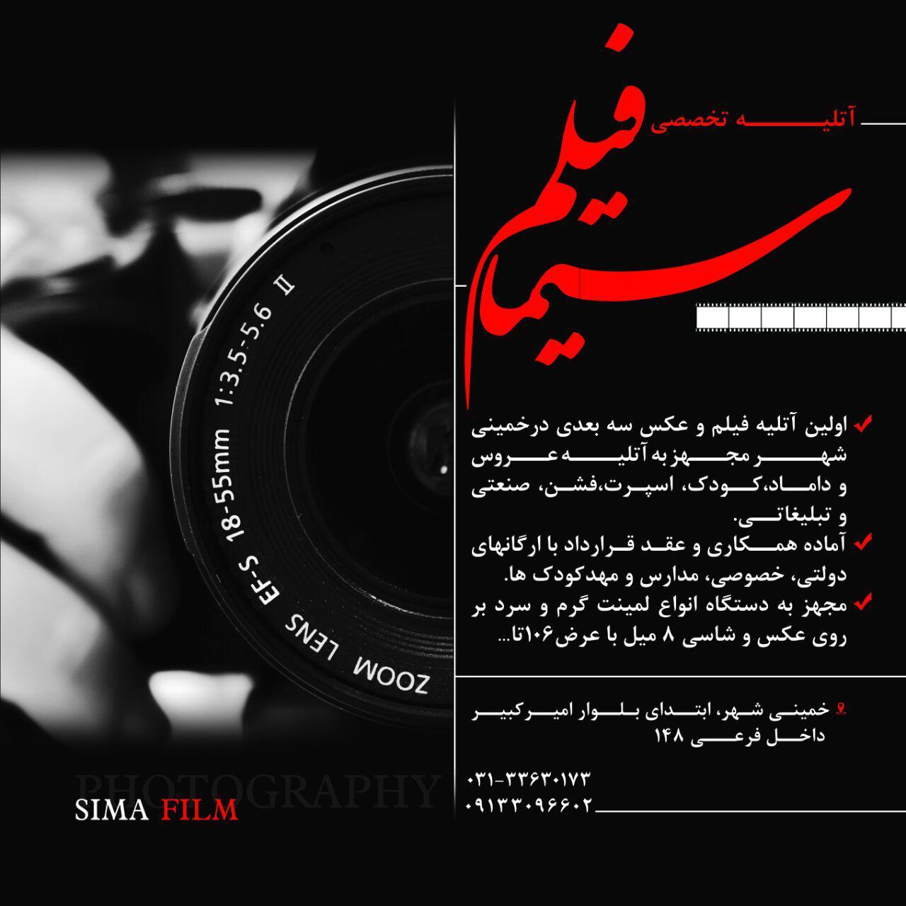 استودیو سیما فیلم در خمینی شهر
