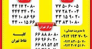 موسسه خدمات فنی امید در تهران