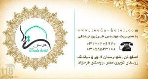 هتل سنتی تی دا در اصفهان