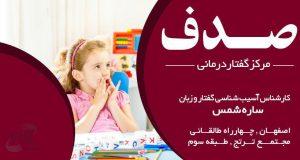 مرکز گفتار درمانی صدف در اصفهان