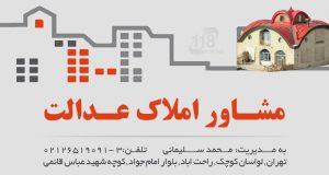 مشاور املاک عدالت در تهران