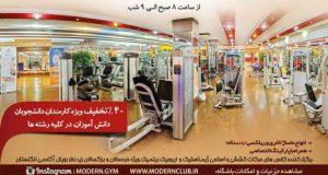 باشگاه ورزشی مدرن زعفرانیه در تهران
