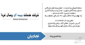 شرکت خدمات بیمه ای وصال فردا در شیراز
