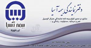 دفتر نمایندگی بیمه آسیا کد ۴۵۵۹ در شیراز