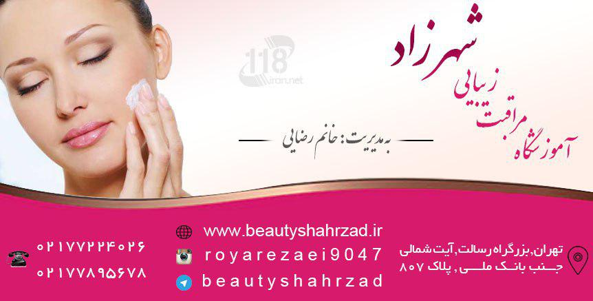 آموزشگاه مراقبت زیبایی شهرزاد در تهران