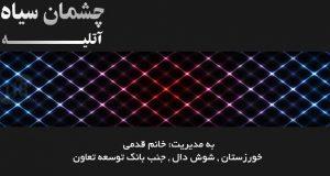 آتلیه چشمان سیاه در خوزستان