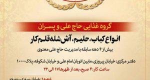 حلیم حاج علی معنوی و پسران در تهران