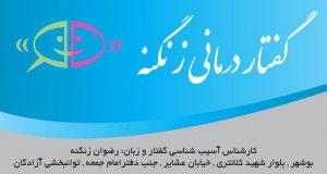 گفتار درمانی زنگنه در بوشهر