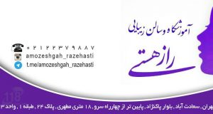 آموزشگاه و سالن زیبایی راز هستی در تهران
