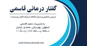 گفتار درمانی قاسمی در اصفهان
