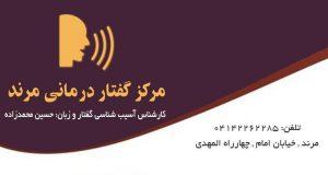 مرکز گفتار درمانی مرند