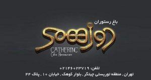 باغ رستوران دورهمی در تهران