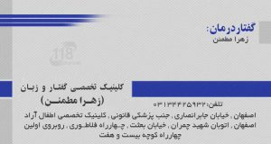 کلینیک تخصصی گفتار و زبان (زهرا مطمئن) در اصفهان