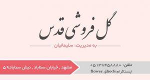 گل فروشی قدس در مشهد