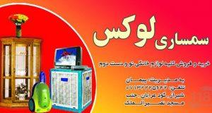 سمساری لوکس در شیراز