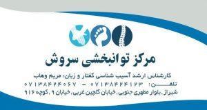 مرکز توانبخشی سروش در شیراز