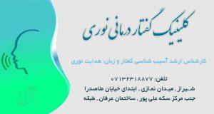 کلینیک گفتار درمانی نوری در شیراز