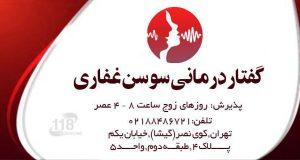 گفتار درمانی سوسن غفاری در تهران