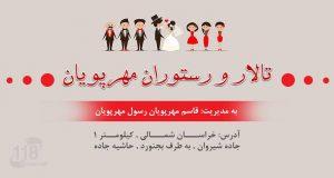 تالار و رستوران مهرپویان در شیروان