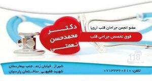 دکتر محمدحسن نعمتی در شیراز