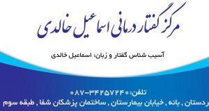 مرکز گفتار درمانی اسماعیل خالدی در بانه