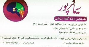 مرکز گفتار درمانی سیمافرپور در شیراز