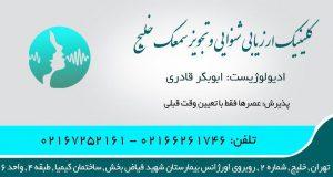 کلینیک ارزیابی شنوایی و تجویز سمعک خلیج در تهران